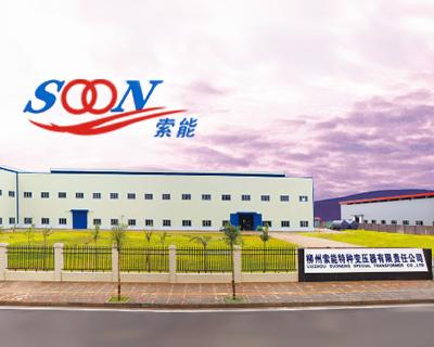 柳州索能变压器有限公司