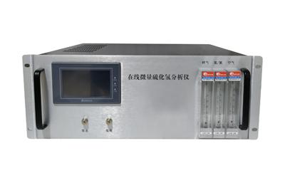 在线硫化氢气体分析仪